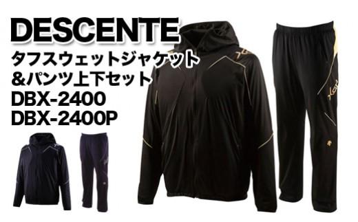 4-7 (株)デサント タフスウェットジャケット・パンツ