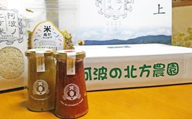 [№5541-0061]【数量限定】阿波ノ北方農園セット