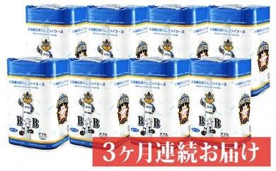 [№5746-0132]北海道日本ハムファイターズトイレットペーパー(W96個)3ヶ月連続お届け