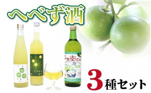N-2 へべすのお酒3種セット