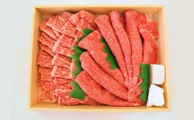 [№5541-0055]阿波育ち和牛肉 すき焼用&焼肉用 合計約1kgセット