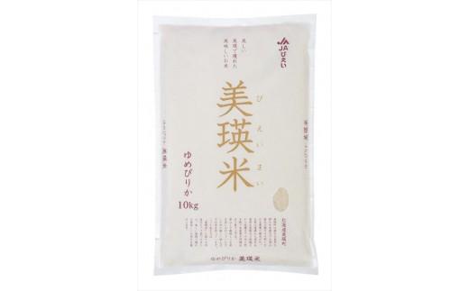 [010-32] 平成29年産 美瑛米 ゆめぴりか5kg