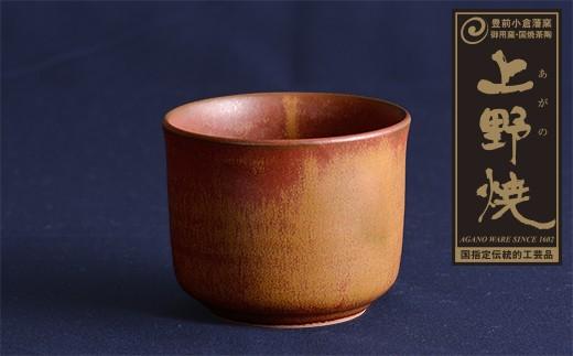 D26-10 400年以上の伝統を誇る小倉藩窯・国焼茶陶「上野焼(茶/鉄釉)」酎杯
