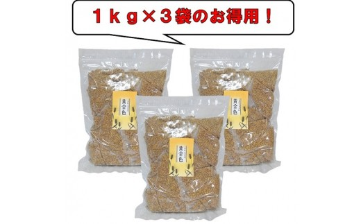 038 藤久の三川町の麦茶は黄金色(リピーター様の声より実現!お得用)