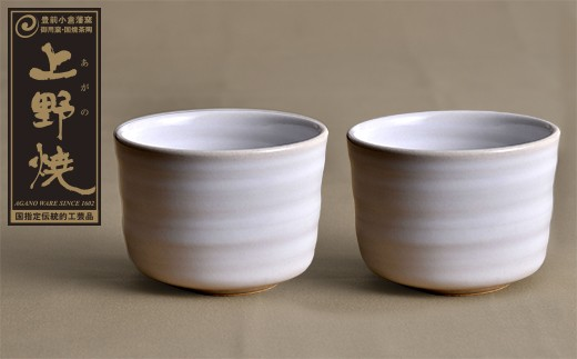 D26-13 400年以上の伝統を誇る国焼茶陶「上野焼(白/藁白)」酎杯ペアセット