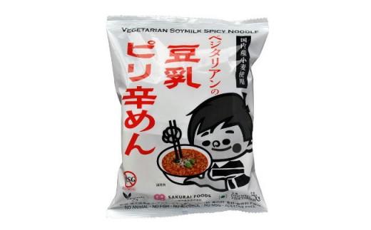 S14-01 ベジタリアンの豆乳ピリ辛めん20食