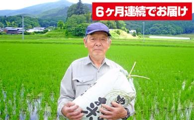 [№5878-0060]御杖のお米 こしひかり20kgを毎月6回お届け【頒布会】