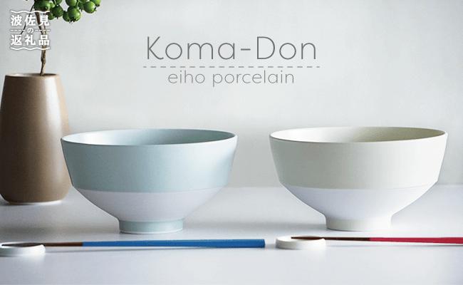 RA32 【波佐見焼】Koma-Don ペアセット【永峰製磁】-1