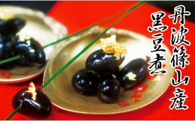 国内最高峰『丹波の黒豆』  丹波篠山産黒豆煮 1個化粧箱入り
