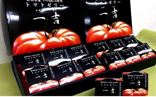 333 掛川で育てた桃太郎トマトで作ったトマトゼリー「一吉(かずきち)】6個×2個 計12個