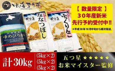 【30年産新米】先行予約開始!(平成30年10月中旬より順次発送)北海道米 【3種セット】(各5kg×2袋ずつ)計30㎏