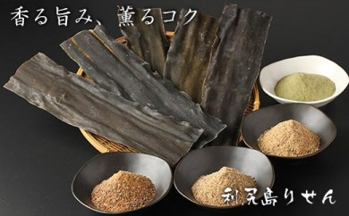 利尻島のおだし屋りせん 「おだし3種&天然昆布&昆布っ粉」