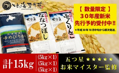 【30年産新米】先行予約開始!(平成30年10月中旬より順次発送)北海道米 【3種セット】(各5kg×1袋ずつ)計15㎏