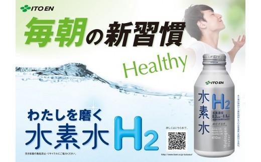 B685 水素水H₂(410ml×24本)1箱