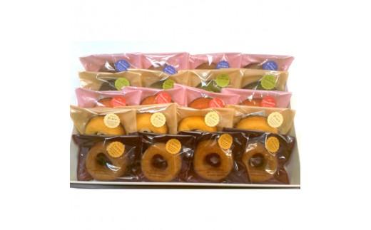 焼きドーナツセット20個入り_0N06