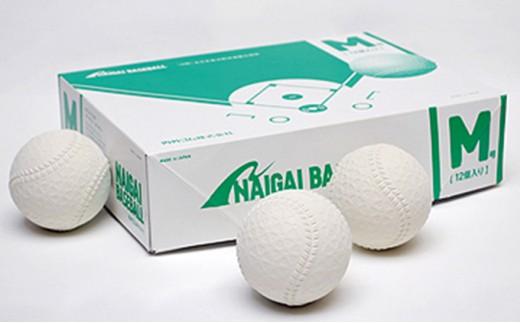 [№5546-0093]軟式野球ボールM号1ダース(12個入り)