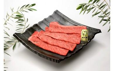 [№5803-0309]香川県産オリーブ牛(金ラベル)すきやき用 400g