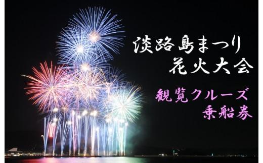 ZZ01:第71回淡路島まつり花火大会 観覧クルーズ乗船券1枚
