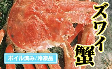 [№5803-0291]急速冷凍品/ボイル済みズワイ蟹3kgの詰め合わせ