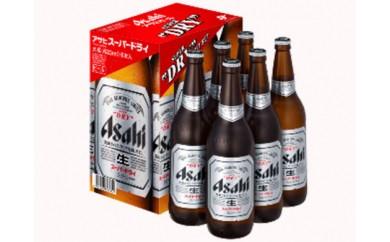 アサヒスーパードライ(大瓶6本)