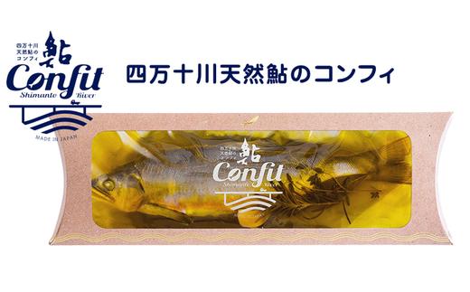 246.メディアで話題!四万十川天然鮎のコンフィ3匹セット