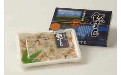 ≪2019年分受付≫利尻漁業協同組合 「利尻産 ほっけ飯寿司2箱セット」