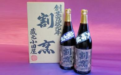 [№5802-0325]割烹大吟醸醤油720ml・割烹山紫水明醤油720ml 2本セット