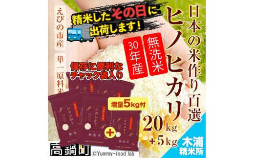 399_ku <平成30年産米20kg「宮崎県えびの市産ヒノヒカリ(無洗米)」+5kg増量>2019年1月末迄に順次出荷