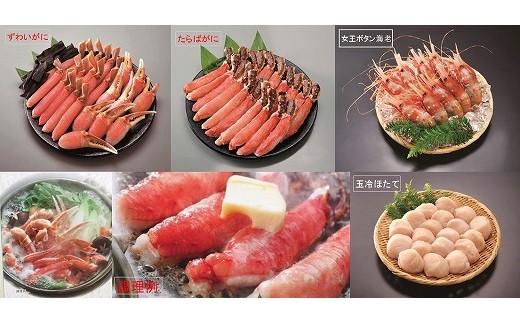 CD-45005 豪快しゃぶ鍋海鮮セット