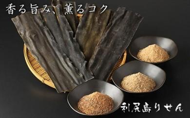 利尻島のおだし屋りせん 「おだし3種&天然昆布セット」