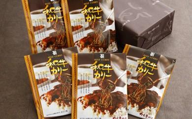 カネ吉山本 和牛カリー 5個箱入【Y052-C】