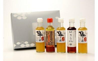 [№5803-0334]うたづの塩ぽん酢とつゆのセット