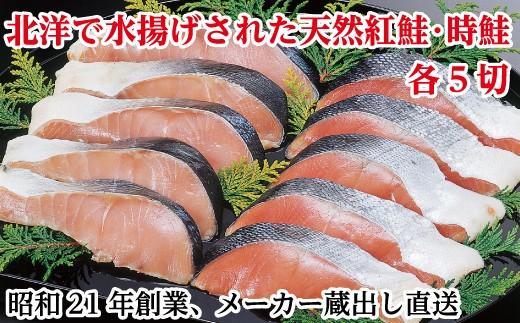 CA-50007 【メーカー蔵出し】こだわり北洋塩漬け紅鮭・時鮭各5切