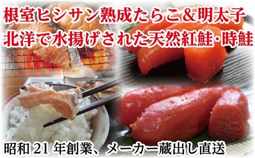 CB-50006 【メーカー蔵出し】たらこ・明太子&紅鮭・時鮭食べつくし