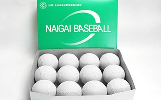 [№5546-0095]軟式野球ボールC号1ダース(12個入り)