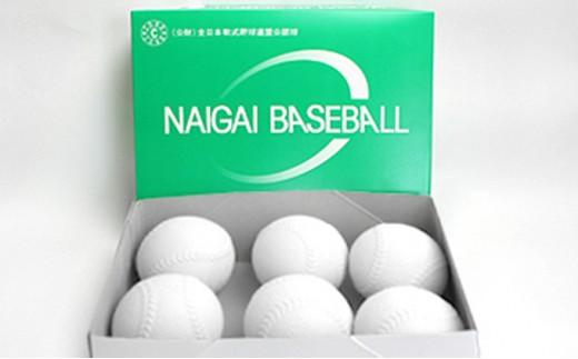 [№5546-0096]軟式野球ボールC号半ダース(6個)