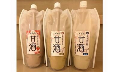 米屋五代目長左衛門 特別栽培米使用 甘酒シリーズ3本セット
