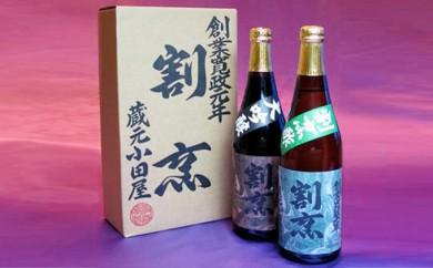[№5802-0324]割烹大吟醸醤油720ml・割烹酢720ml 2本セット