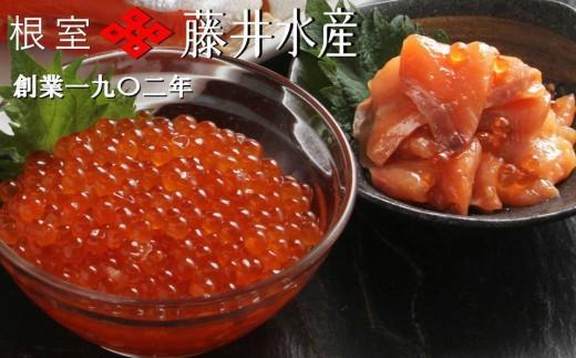 CA-23020 【北海道根室産】<鮭匠ふじい>いくら・サーモン親子丼の具