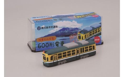 8A-02桜島火山灰製 600形電車(色付き)