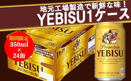 地元名取生産ヱビスビール 350ml×24本入( 1ケース)