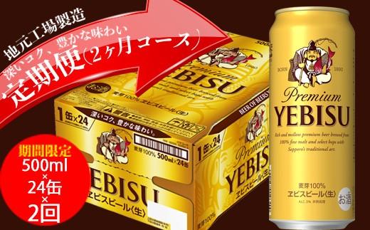 ヱビスビール定期便 仙台工場産(500ml×24本入を2回お届け)