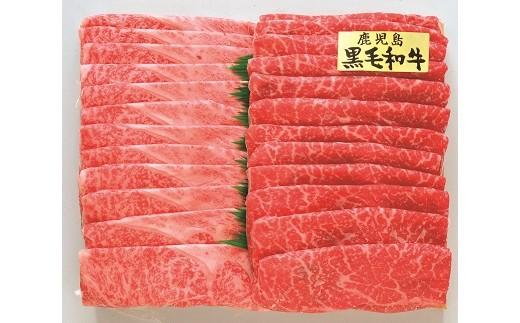 9C-07鹿児島県産黒毛和牛 しゃぶしゃぶ詰合せ