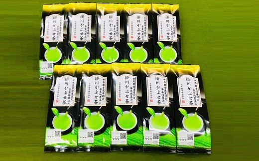 398 世界農業遺産認定!茶草場農法の「掛川かぶせ茶」100g×10本セット 掛川東山地区の茶葉・限定商品