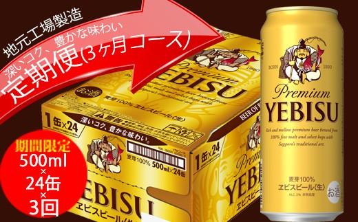 ヱビスビール定期便 仙台工場産(500ml×24本入を3回お届け)