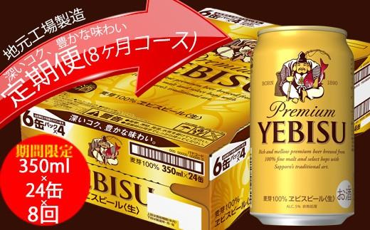 エビスビール定期便 仙台工場産(350ml×24本入を8回お届け)