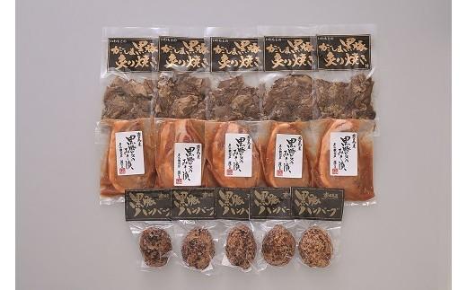 8C-09岩元精肉店 黒豚お惣菜セット
