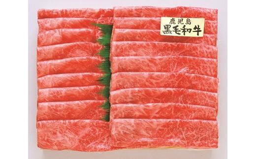 8C-06鹿児島県産黒毛和牛 うす切り