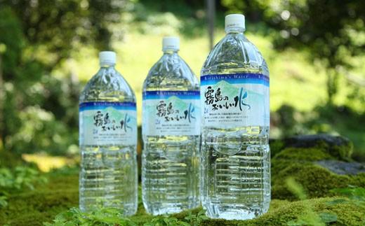 【霧島山麓の天然中硬水】霧島のおいしい水 (1箱:2,000ml×6本)  30-0302