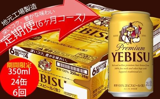 エビスビール定期便 仙台工場産(350ml×24本入を6回お届け)